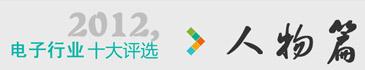 2012年电子行业年度人物评选