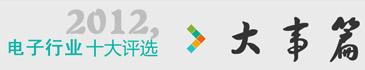 2012电子行业十大新闻评选