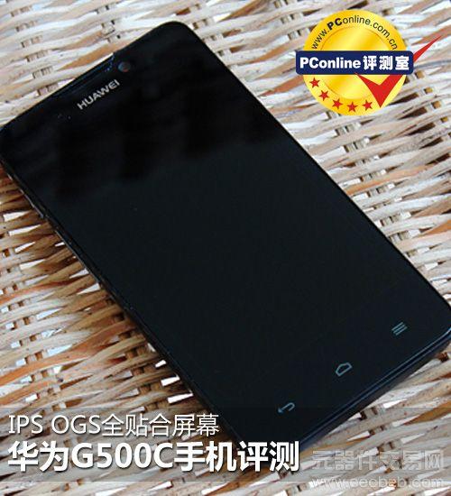 ips ogs全贴合屏幕 华为g500c手机评测