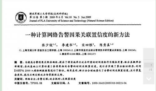 解放军61398部队曾发表过黑客入侵检测方面的论文0