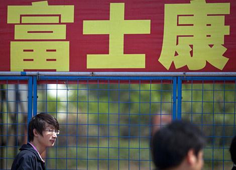 中日钓鱼岛纷争波及电子行业
