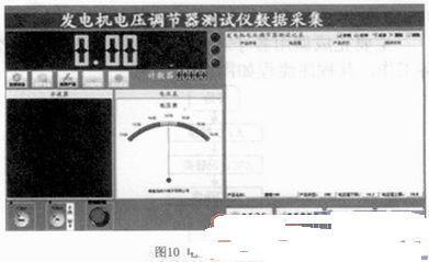 对于多功能汽车发电机电压调节器静态测试仪的工作原理分析高清图片