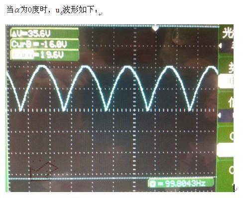 单相全桥可控整流电路实验