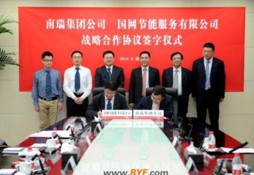 南瑞集团与国网节能服务公司签订战略合作框架
