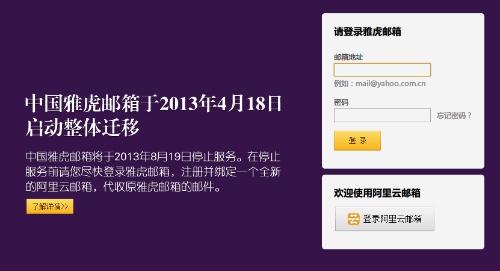 hotmail邮箱登陆中文_雅虎邮箱中文版登陆_阿里云邮箱中文登陆