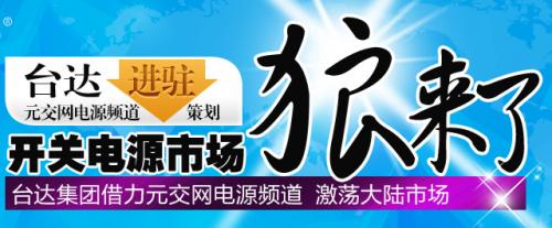 台达集团强势进驻新中发 抢滩元器件交易网电源频道