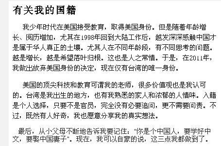 李开复:已放弃美国国籍 唯一只有台湾身份0