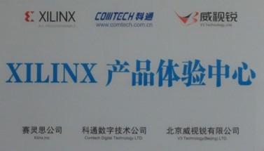科通集团Xilinx Zynq体验中心正式成立|MATLAB,FPGA代做