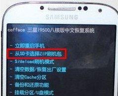 三星Galaxy S4 i9500刷机获取ROOT权限教程_