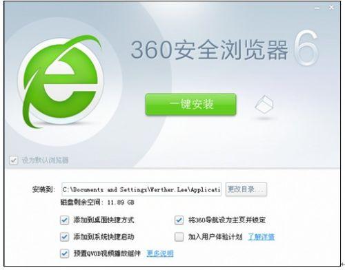 去360浏览器官网下载体验了全新的360