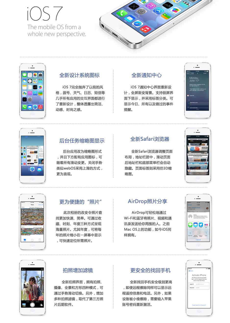 苹果公司发布移动系统iOS 7:完全颠覆
