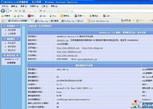 pubwin2009后台_中企动力管理后台的编辑器弱口令