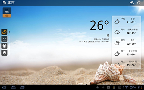 0正式版天气预报界面图片