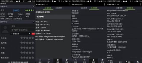 四核处理器红米2代即将发售报价999元