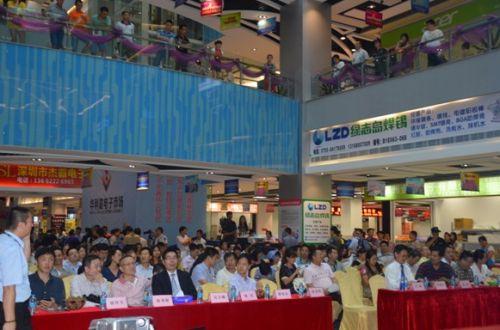 深圳华南城—华利嘉国际电子交易中心首届供需见面会2