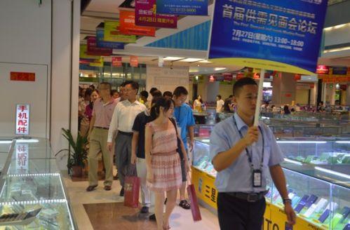 深圳华南城—华利嘉国际电子交易中心首届供需见面会7