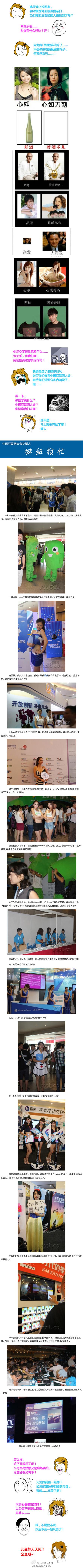 中国互联网大会花絮之:妹纸很忙2