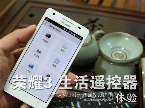 手机遥控器 华为荣耀3红外线功能体验