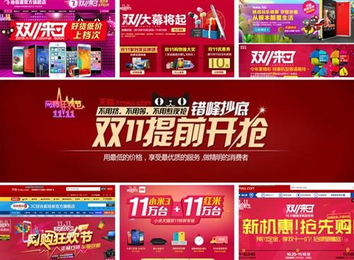 淘宝第三频道旗舰店_双11提前收藏 天猫旗舰店促销活动一览