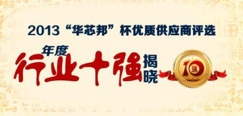 """优质供应商评选年度""""行业十强""""揭晓0"""