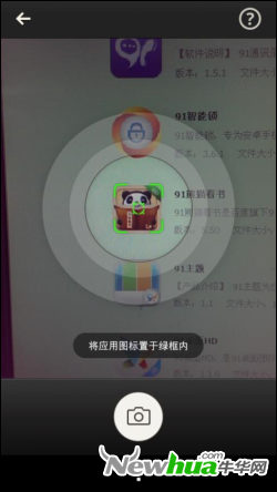 91助手图像识别技术 扫描图标下应用图片