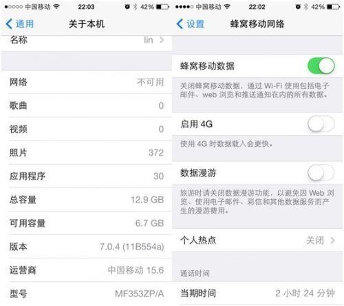 港版iphone5s/5c升级移动4g完全体验评测报告