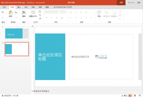 微软更新 office web apps 服务界面图片