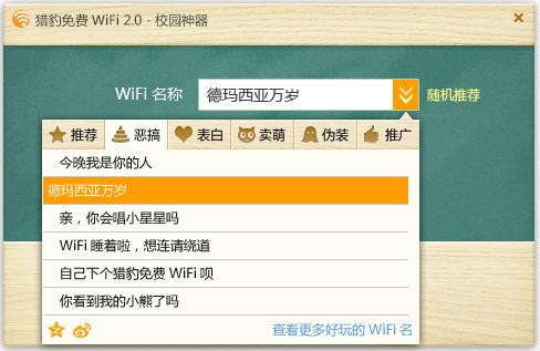 猎豹免费wifi校园神器 猎豹免费校园神器 免费WIFI