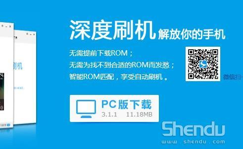 HTC G8刷机教程 采用深度刷机 一键刷机