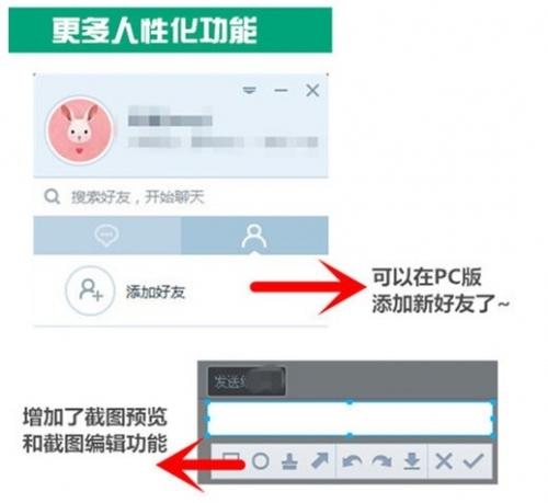 易信PC版新版发布 支持文件离线传输