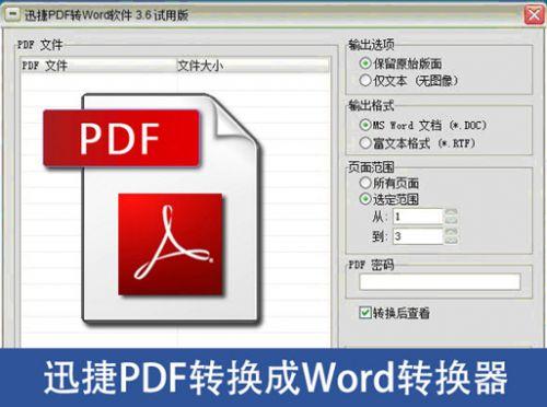 迅捷万能pdf转换器 苹果手机中的heic格式文件怎么转成jpg图片