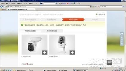 海康威视民用型产品萤石C2评测43