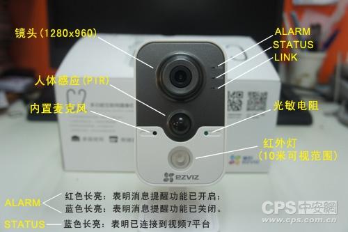 海康威视民用型产品萤石C2评测2