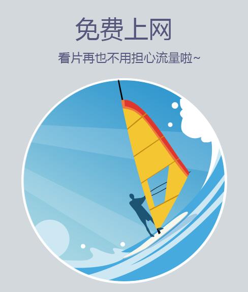 手机快播安卓版V3.3.58发布 增WIFI免费上网
