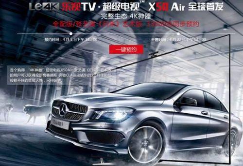 乐视TV超级电视X50 Air预约火爆 官方增1.3万台现货0