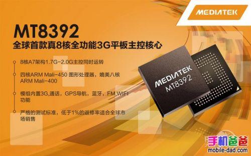 联发科首款八核平板方案MT8392(MTK8392)将登场 0