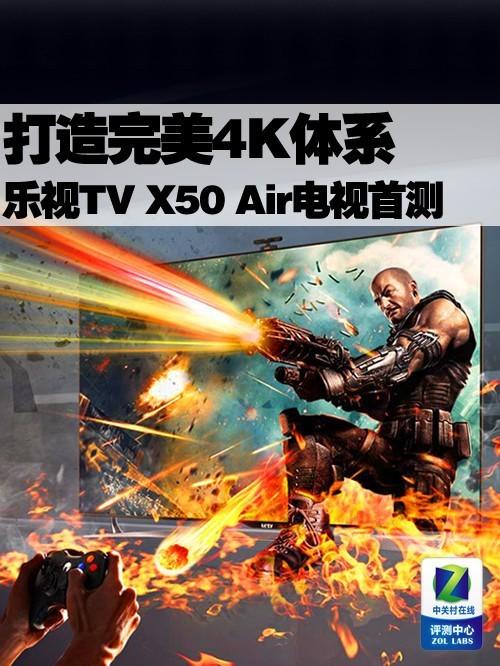乐视TV X50 Air首测:低价仍为优势0