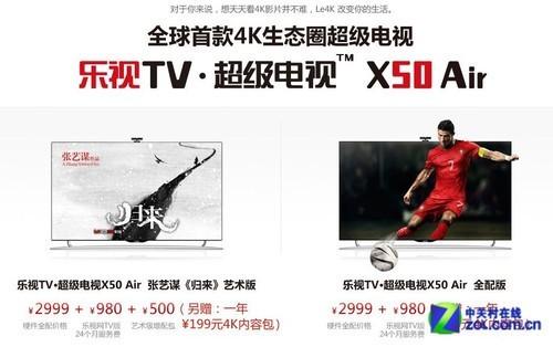 乐视TV X50 Air首测:低价仍为优势2