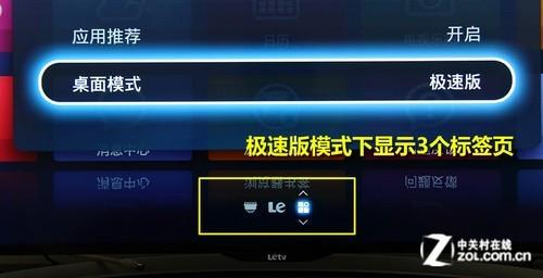 乐视TV X50 Air首测:低价仍为优势25