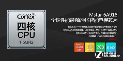 乐视TV X50 Air首测:低价仍为优势61