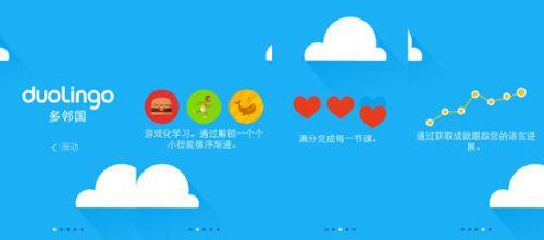 免费学习英语软件多邻国上架appstore