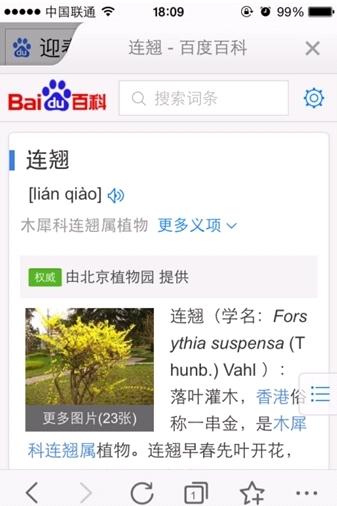 """百度百科在北京植物园落地""""二维码"""" 营造""""五一""""游园新体验1"""