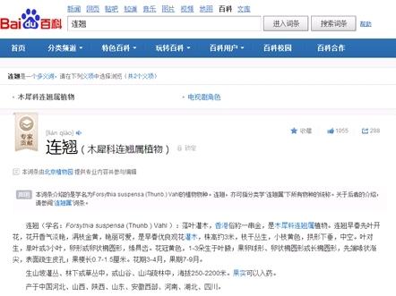 """百度百科在北京植物园落地""""二维码"""" 营造""""五一""""游园新体验2"""