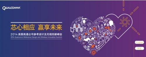 小辣椒手机受邀参加2014高通创新峰会0