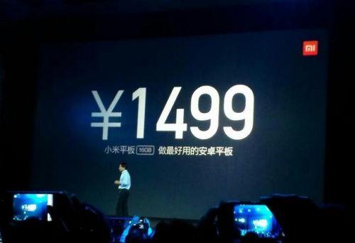 英伟达TegraK1小米平板全球首发 售价1499元起0