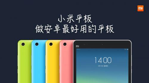 小米平板正式发布:做安卓最好用的平板0