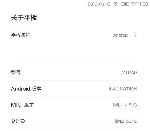 小米平板MIUI体验:最好用的安卓平板系统0