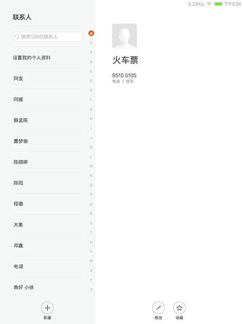 小米平板MIUI体验:最好用的安卓平板系统5