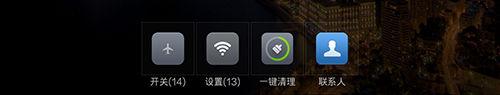 小米平板MIUI体验:最好用的安卓平板系统4