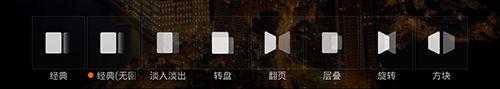 小米平板MIUI体验:最好用的安卓平板系统3